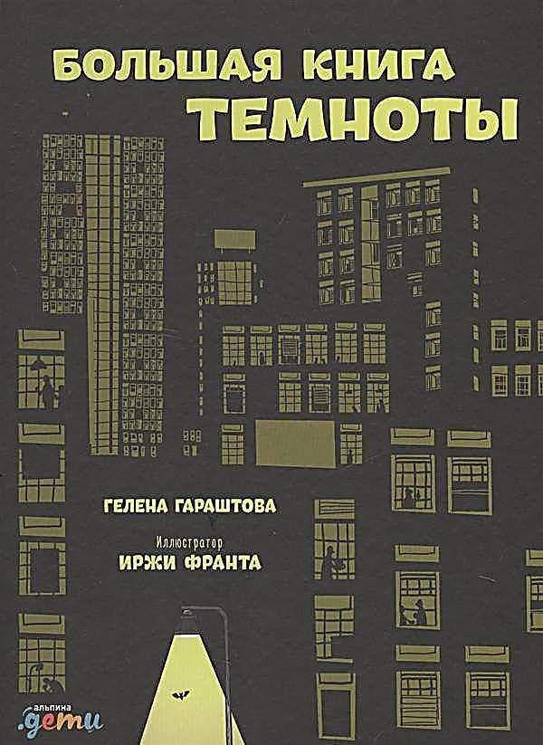 Image of Bolshaja kniga temnoty