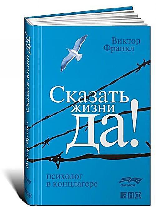 """Image of Skazat' zhizni """"Da!"""". Psiholog v konclagere"""