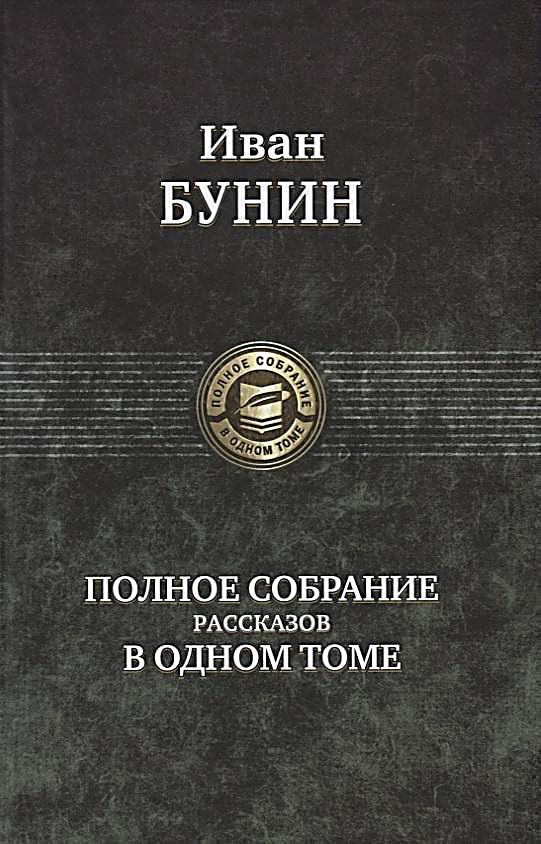 Image of Polnoe sobranie rasskazov v odnom tome