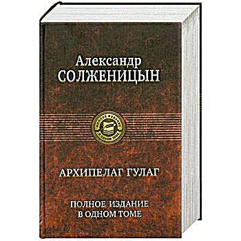 Image of Archipelag GULAG. Polnoe izdanie v odnom tome