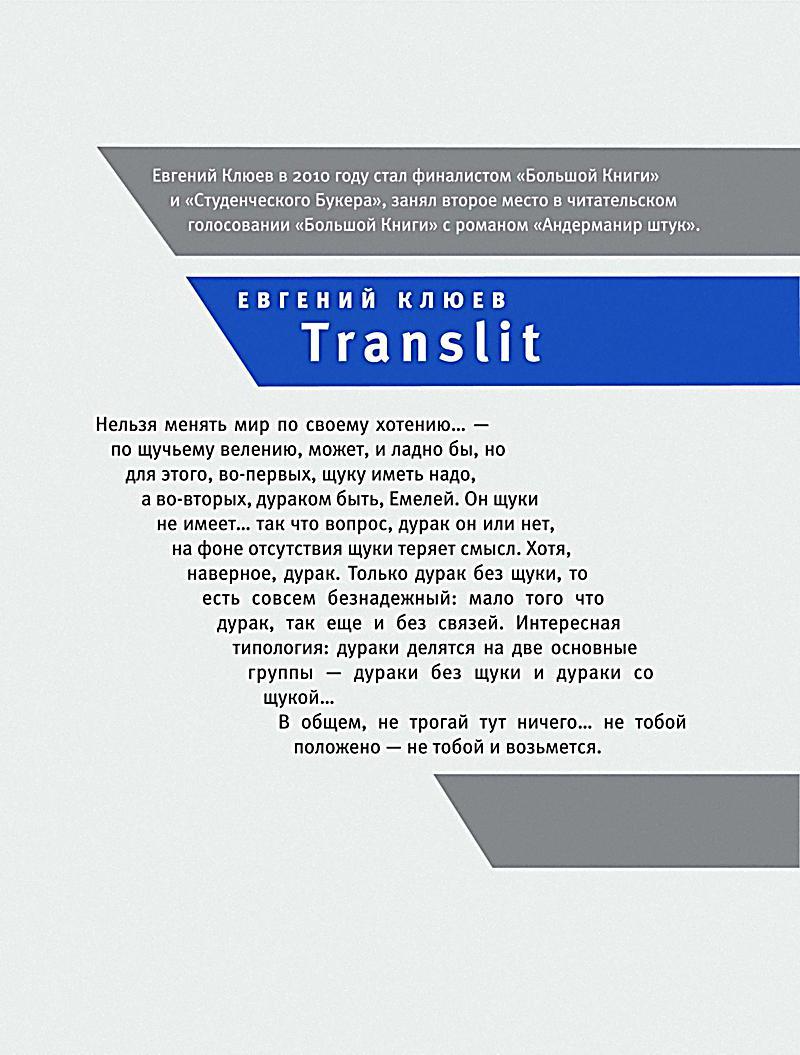 Translit: roman-petlya