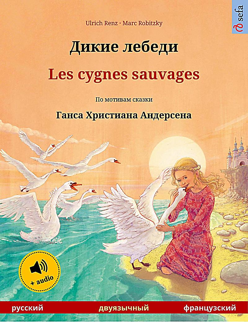 Dikie lebedi - Les cygnes sauvages (Russian - French)