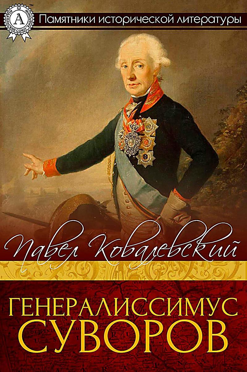 Generalissimo Suvorov