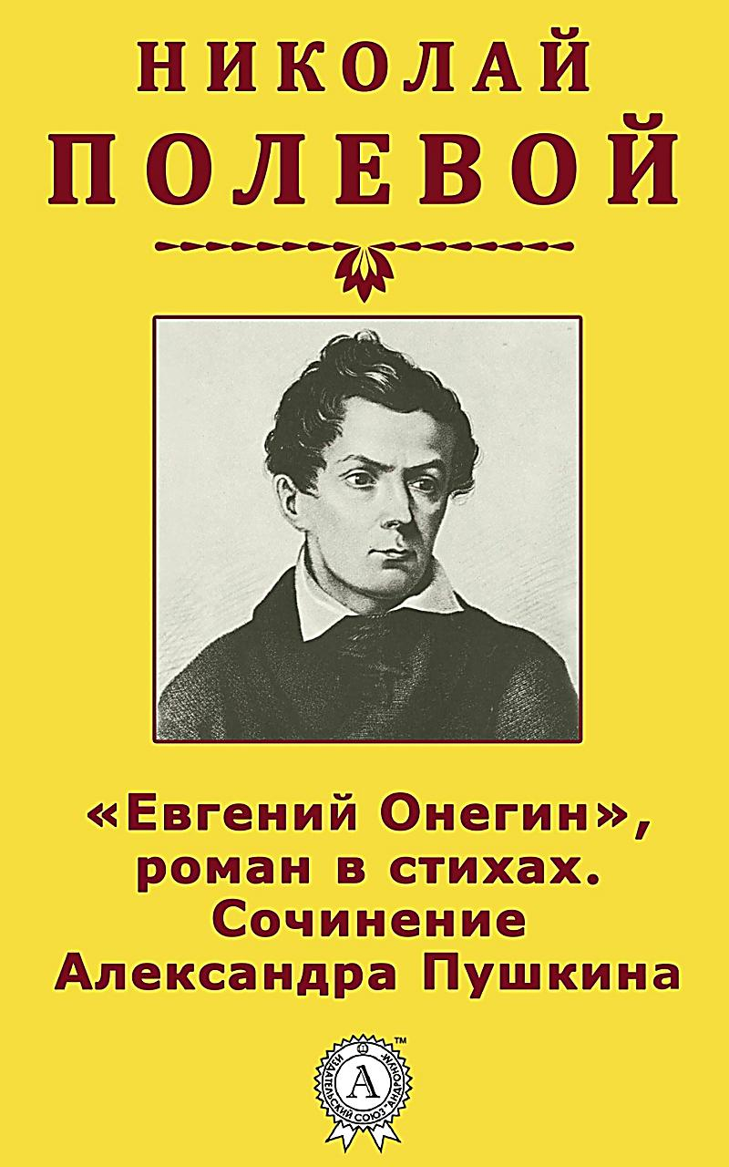 Eugene Onegin´´, a novel in verse. The composition of Alexander Pushkin
