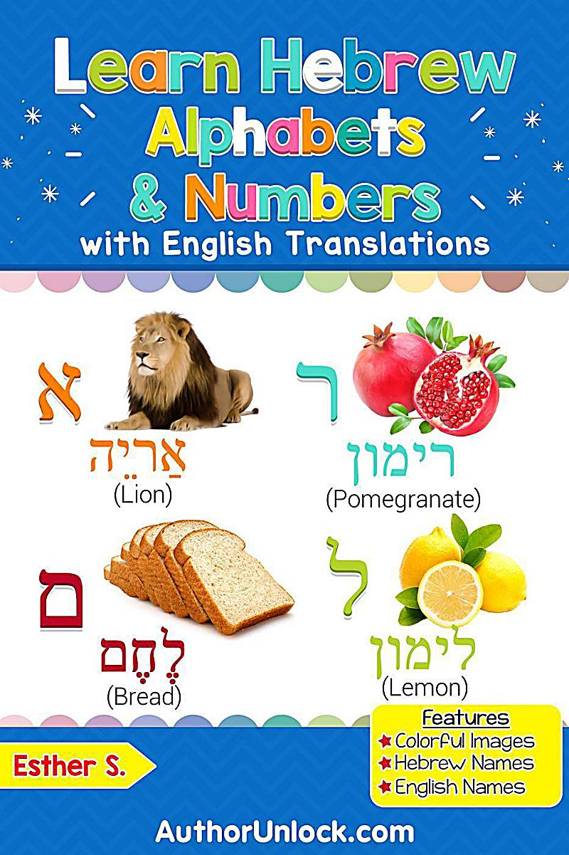 Learn Hebrew Alphabets & Numbers (Hebrew for Kids, #1)