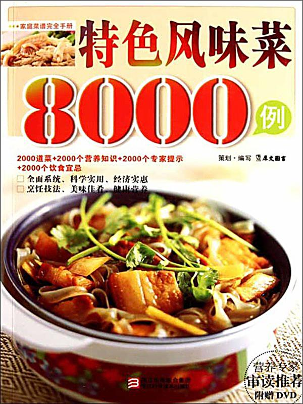 8000 chinese cuisine the characteristic flavor of for Cuisine 8000 euros