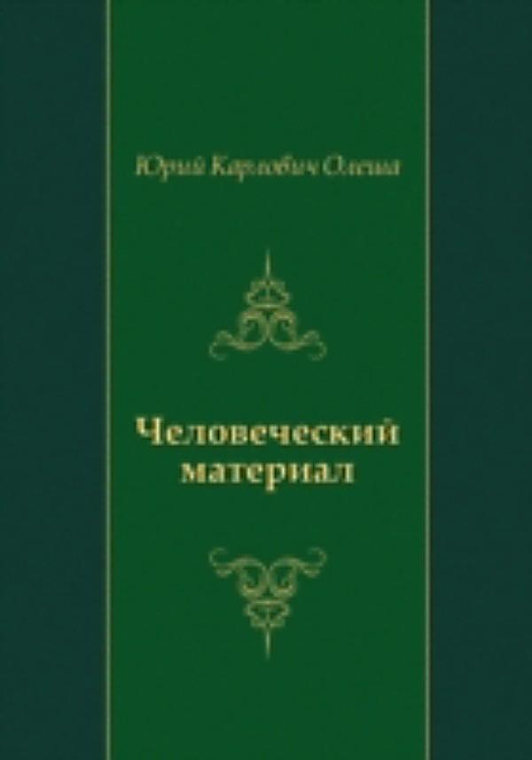 Material In Russian 69