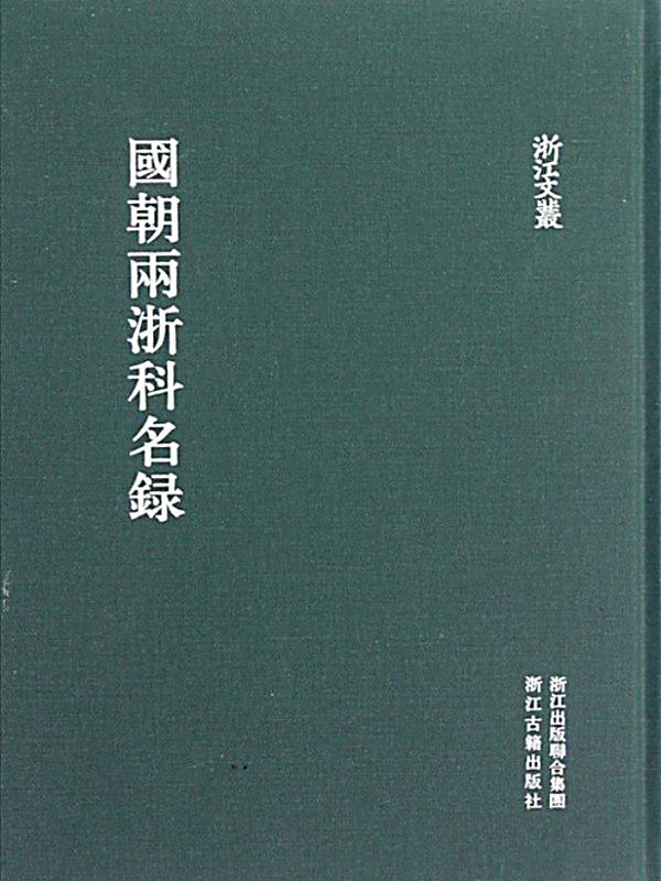 books on imperial examination in china pdf