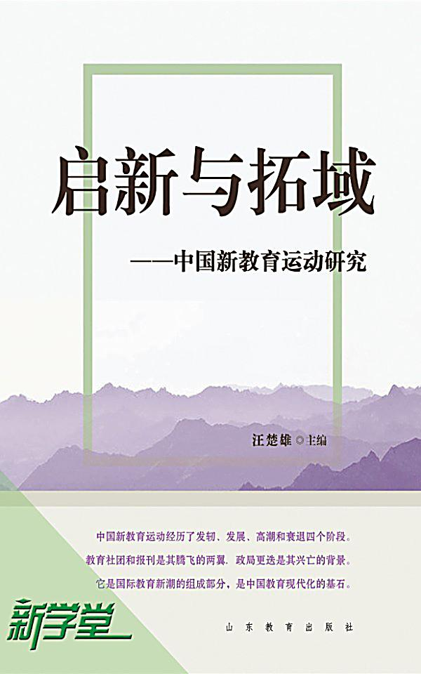 leadership analysis of new oriental education Development of china, chinese educational system is also facing a new stage of  analysis on the new oriental school's sponsoring features and summaries the  training requirements, and then they become the leaders of the global higher.