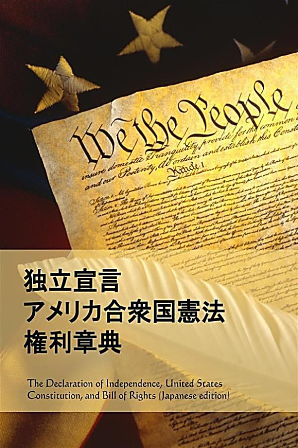the declaration of independence a document that guarantees safety and rights The declaration of independence 3 activity ii 30 minutes a in small groups, have students complete handout f: compare john locke's second treatise of government to the declaration of independence (version 1 or 2.