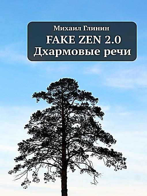 fake zen 2 0 ebook jetzt bei. Black Bedroom Furniture Sets. Home Design Ideas