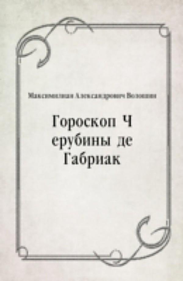 Maksimilian Russian Russian Form Of 110