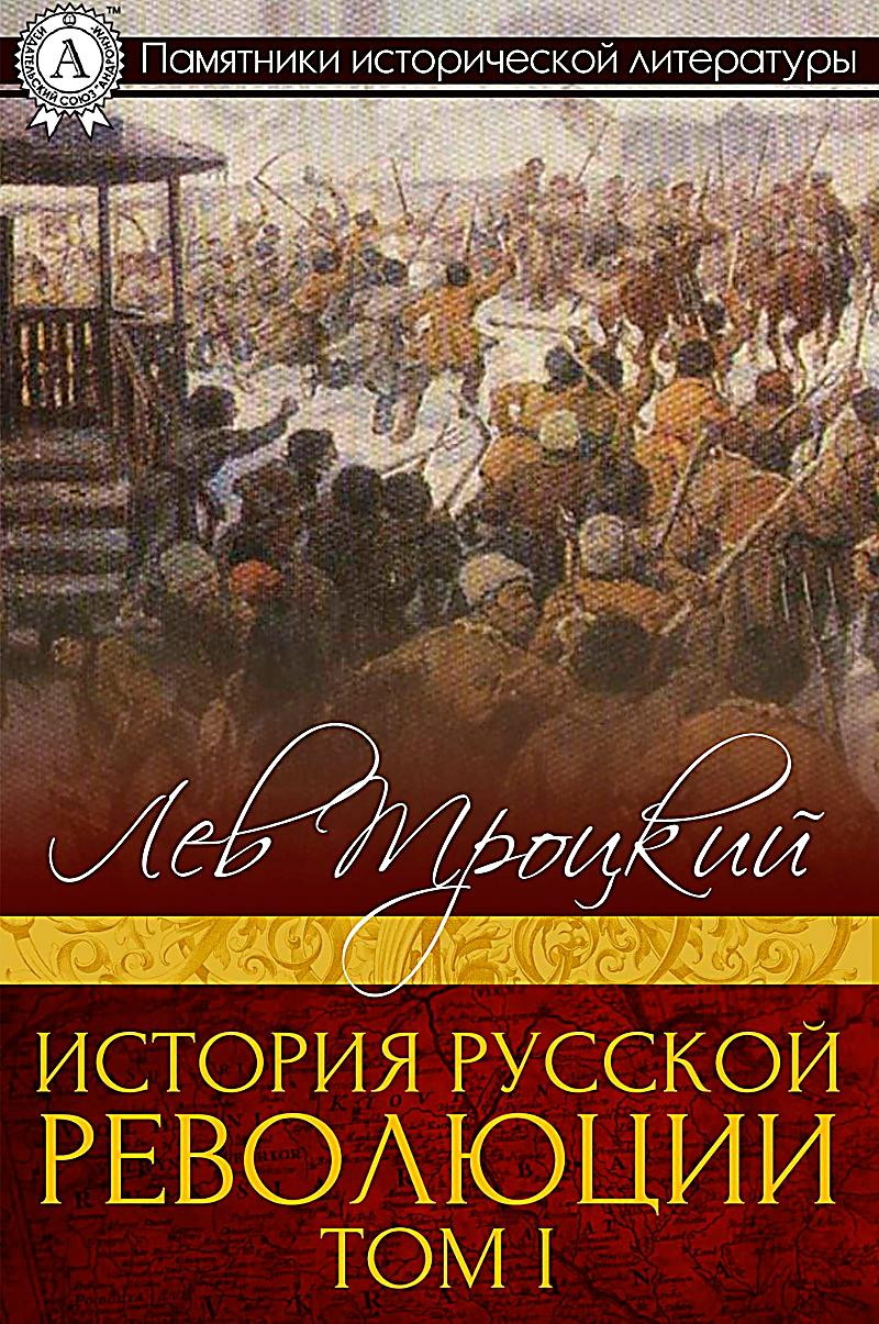 the history of russian revolution A people's history of the russian revolution neil faulkner paperback rrp £1299 304 pages 9780745399034 t he russian revolution may well be the most misunderstood event in modern history.