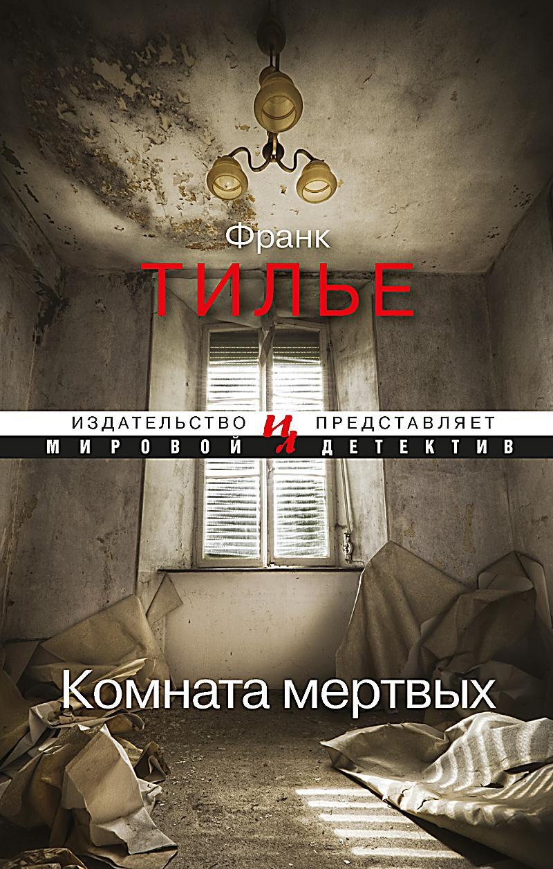 La chambre des morts ebook jetzt bei als download - La chambre des morts franck thilliez ...