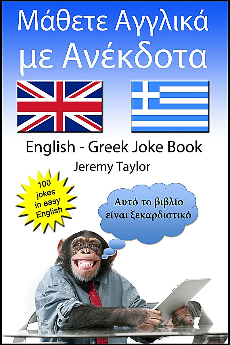 A good book to learn Greek & Latin Roots? | Yahoo Answers