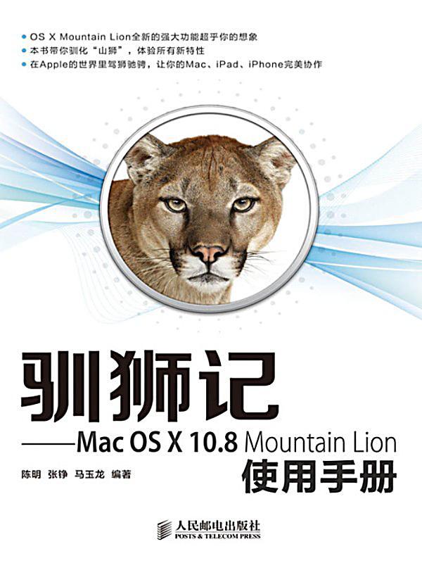 orginal mac osx 108 - photo #31