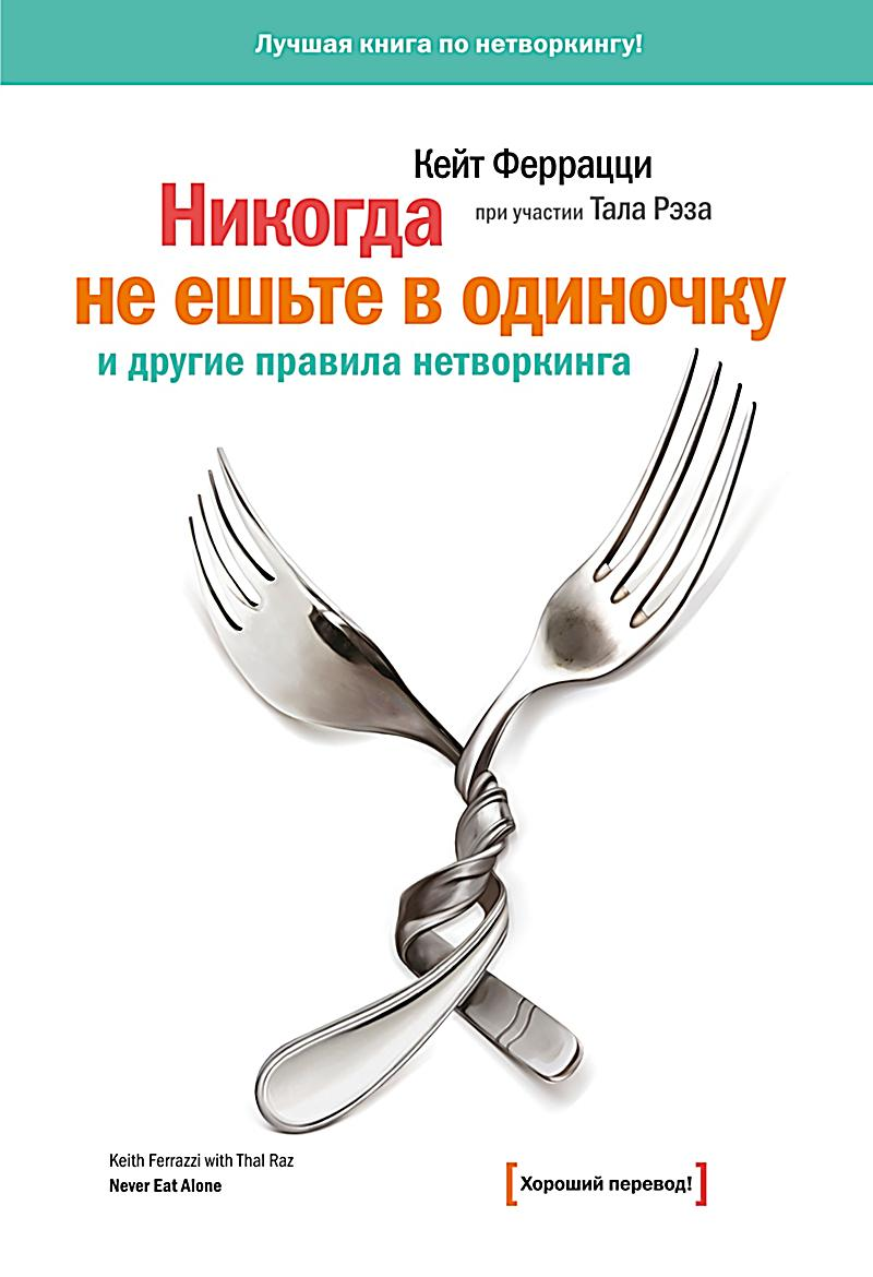 never eat alone Overall, never eat alone is an informative networking book its main idea is innovative – connecting and sharing as opposed to just collecting important names in your network – compared to the majority of other networking books.