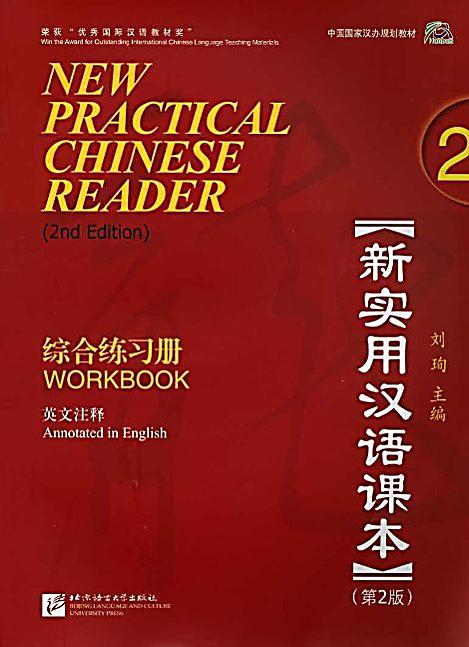 new practical chinese reader workbook 1 2nd edition pdf