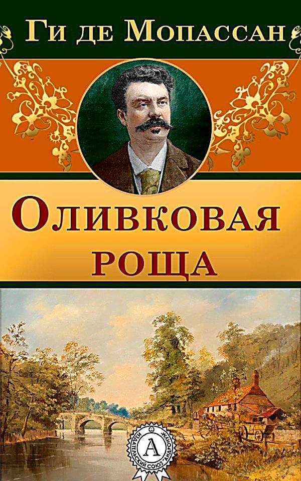 book правовые основы обращения драгоценных камней 9000 руб