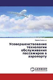Usovershenstvovanie tehnologii obsluzhivaniya passazhirov v ajeroportu. Marina Kalekeeva, - Buch - Marina Kalekeeva,