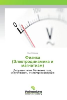 Fizika (Jelektrodinamika i magnetizm), Jurij Leonov