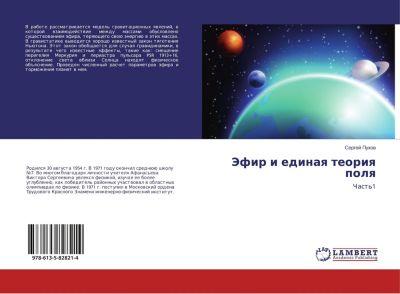 Jefir i edinaya teoriya polya, Sergej Puhov