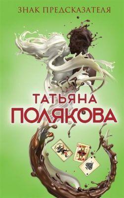 Znak predskazatelja, Tatijana Poljakov