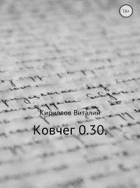 Ковчег 0.30., Виталий Кириллов