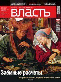 КоммерсантЪ Власть 01-02-2015, Редакция журнала КоммерсантЪ Власть