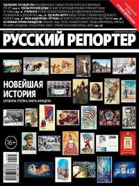 Русский Репортер №01-03/2015