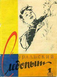 Уральский следопыт №01/1958