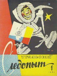 Уральский следопыт №01/1961