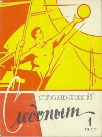 Уральский следопыт №01/1962