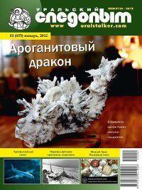 Уральский следопыт №01/2012