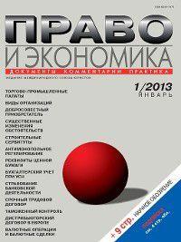 Право и экономика №01/2013
