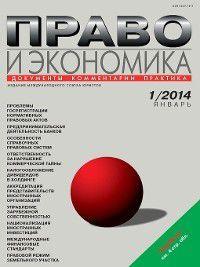 Право и экономика №01/2014