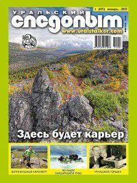 Уральский следопыт №01/2015