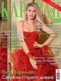 Караван историй №01 / январь 2015