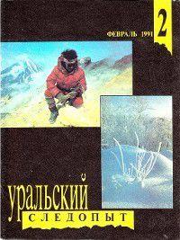 Уральский следопыт №02/1991