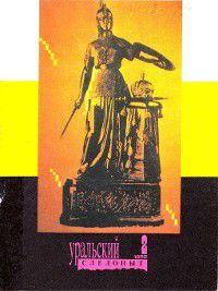 Уральский следопыт №02/1992