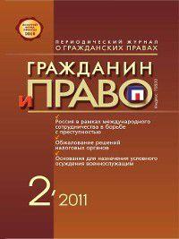 Гражданин и право №02/2011