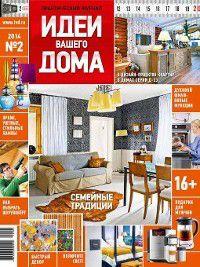 Практический журнал «Идеи Вашего Дома» №02/2014, ИД «Бурда»