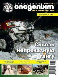 Уральский следопыт №02/2014