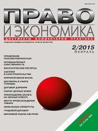 Право и экономика №02/2015