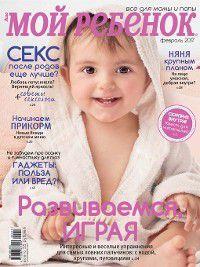 Журнал «Лиза. Мой ребенок» №02/2017, ИД «Бурда»