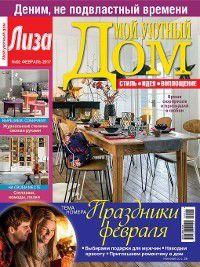 Журнал «Лиза. Мой уютный дом» №02/2017, ИД «Бурда»