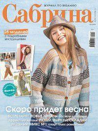 Сабрина. Журнал по вязанию. №02/2018