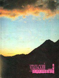 Уральский следопыт №03/1992