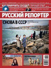 Русский Репортер №03/2012