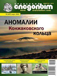 Уральский следопыт №03/2012